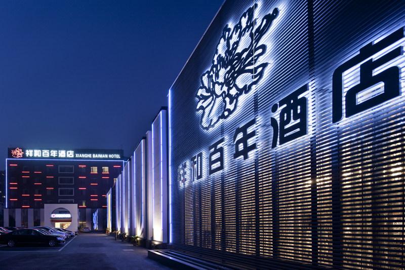 祥和百年酒店(餐饮)——许建国建筑室内装饰设计有限公司_1 (35).jpg