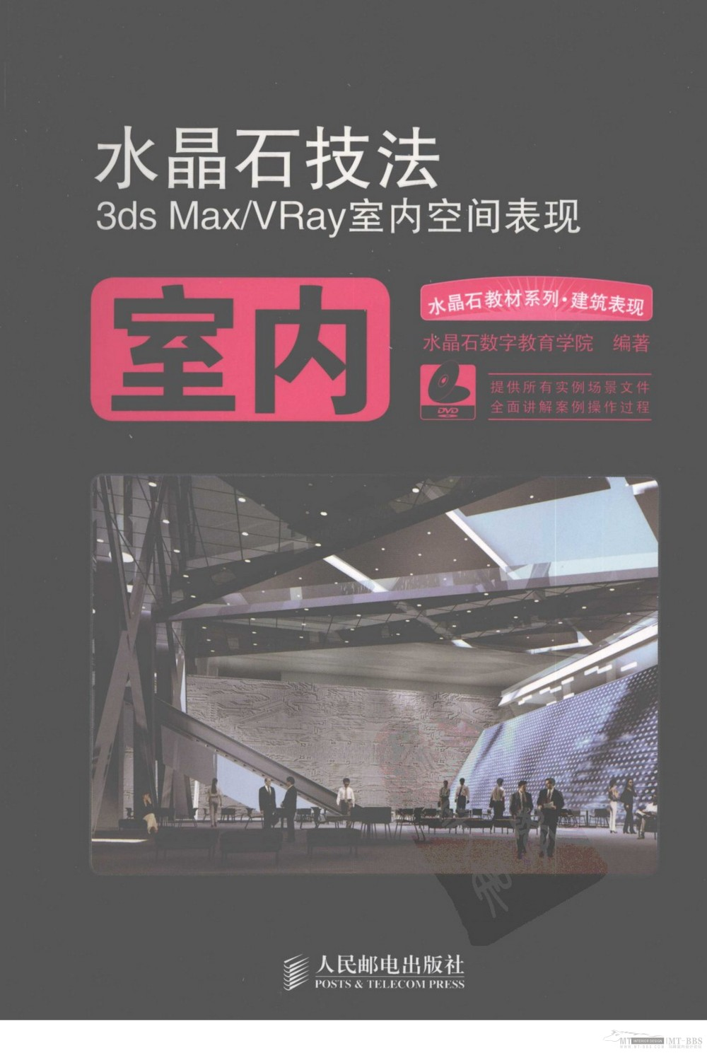 水晶石技法-3ds_Max&VRay室内空间表现_水晶石技法-3ds_Max&VRay室内空间表现_页面_001.jpg