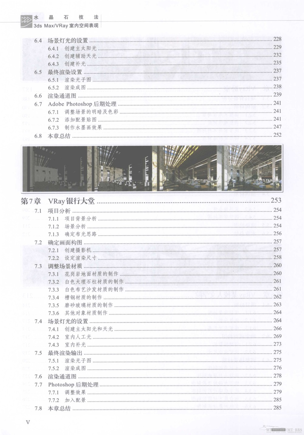 水晶石技法-3ds_Max&VRay室内空间表现_水晶石技法-3ds_Max&VRay室内空间表现_页面_006.jpg