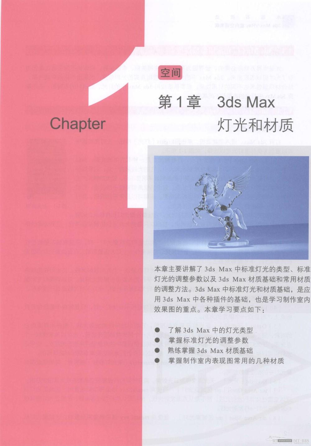 水晶石技法-3ds_Max&VRay室内空间表现_水晶石技法-3ds_Max&VRay室内空间表现_页面_007.jpg