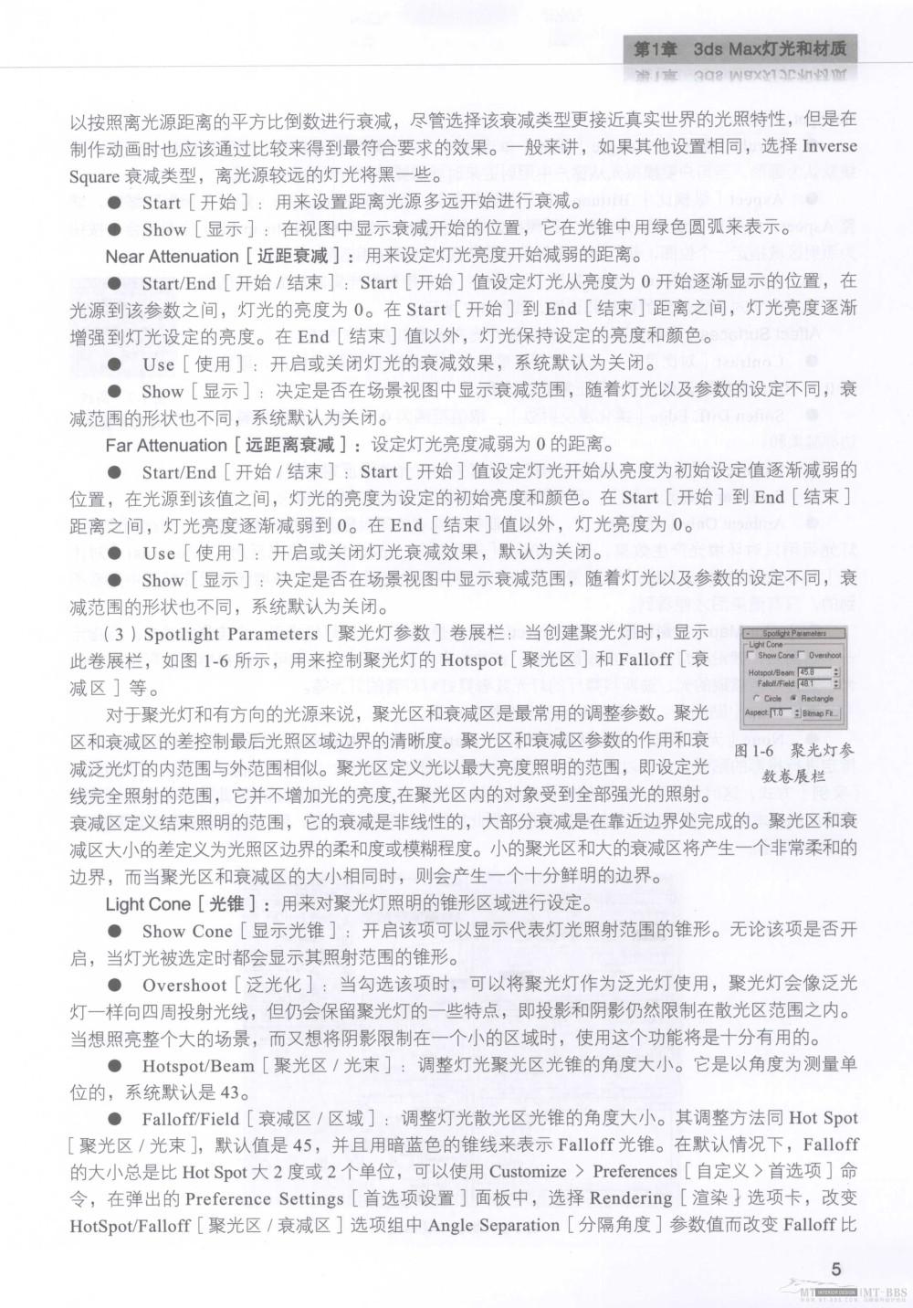水晶石技法-3ds_Max&VRay室内空间表现_水晶石技法-3ds_Max&VRay室内空间表现_页面_011.jpg