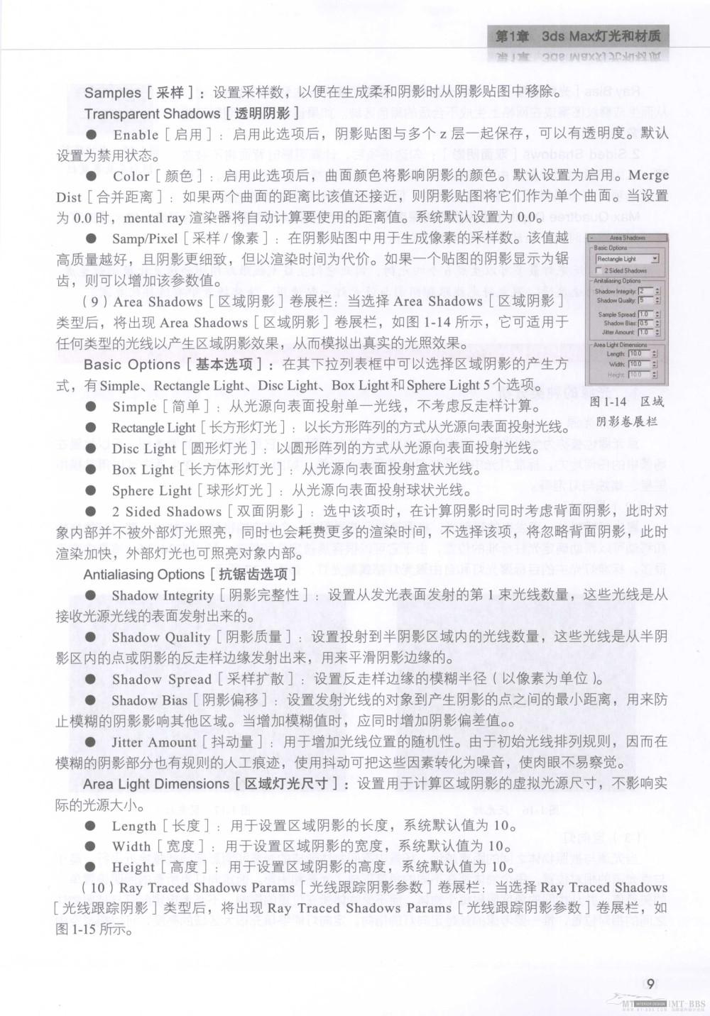 水晶石技法-3ds_Max&VRay室内空间表现_水晶石技法-3ds_Max&VRay室内空间表现_页面_015.jpg