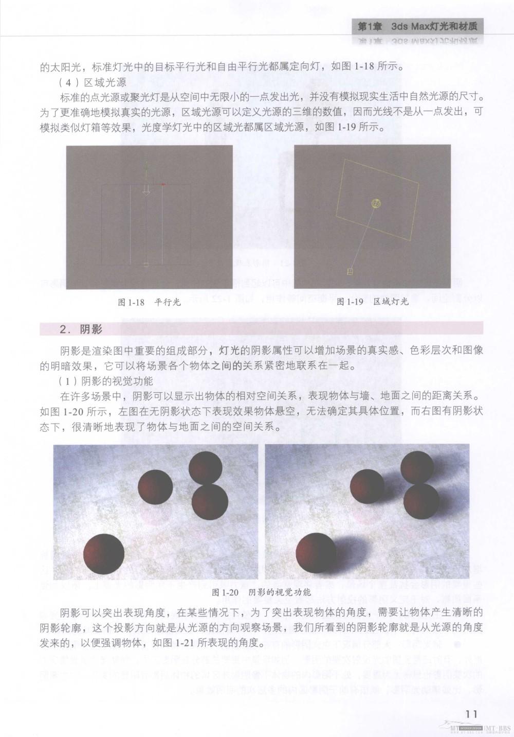 水晶石技法-3ds_Max&VRay室内空间表现_水晶石技法-3ds_Max&VRay室内空间表现_页面_017.jpg