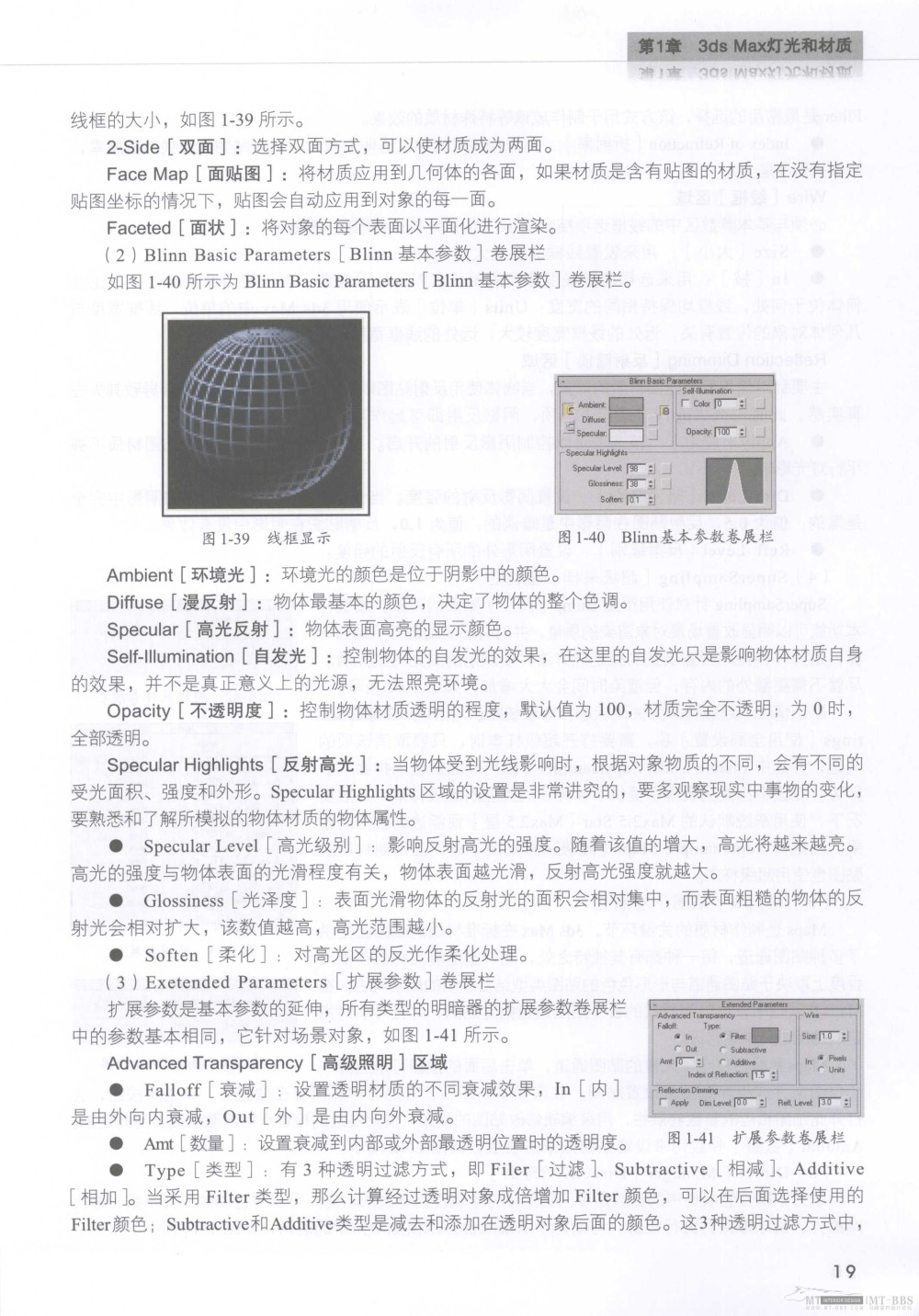 水晶石技法-3ds_Max&VRay室内空间表现_水晶石技法-3ds_Max&VRay室内空间表现_页面_025.jpg