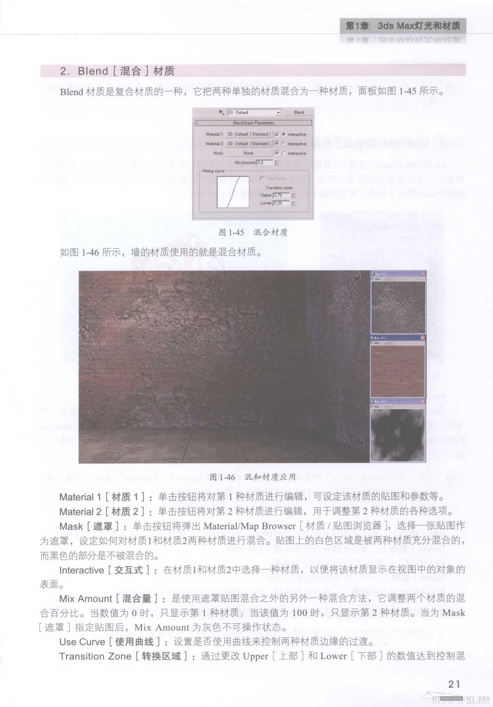 水晶石技法-3ds_Max&VRay室内空间表现_水晶石技法-3ds_Max&VRay室内空间表现_页面_027.jpg