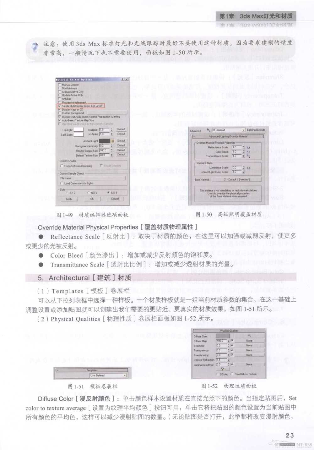 水晶石技法-3ds_Max&VRay室内空间表现_水晶石技法-3ds_Max&VRay室内空间表现_页面_029.jpg