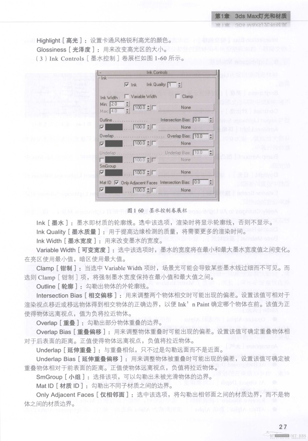 水晶石技法-3ds_Max&VRay室内空间表现_水晶石技法-3ds_Max&VRay室内空间表现_页面_033.jpg