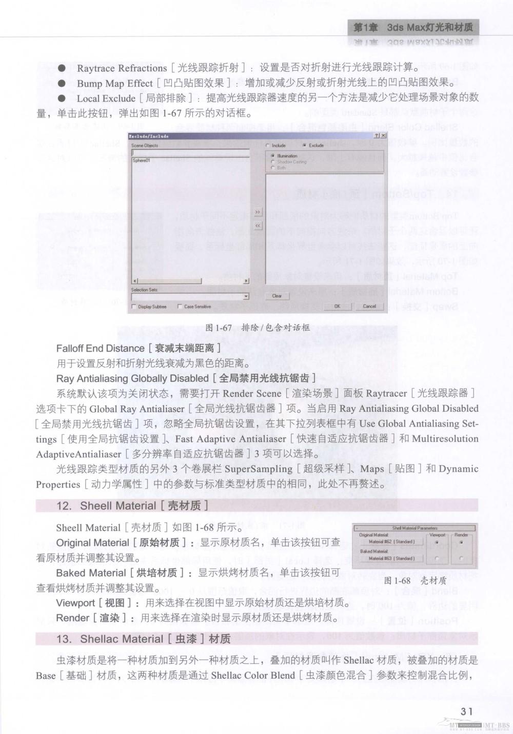 水晶石技法-3ds_Max&VRay室内空间表现_水晶石技法-3ds_Max&VRay室内空间表现_页面_037.jpg