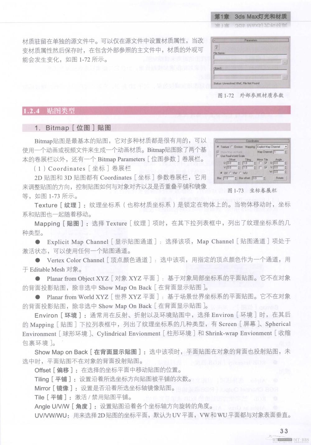 水晶石技法-3ds_Max&VRay室内空间表现_水晶石技法-3ds_Max&VRay室内空间表现_页面_039.jpg