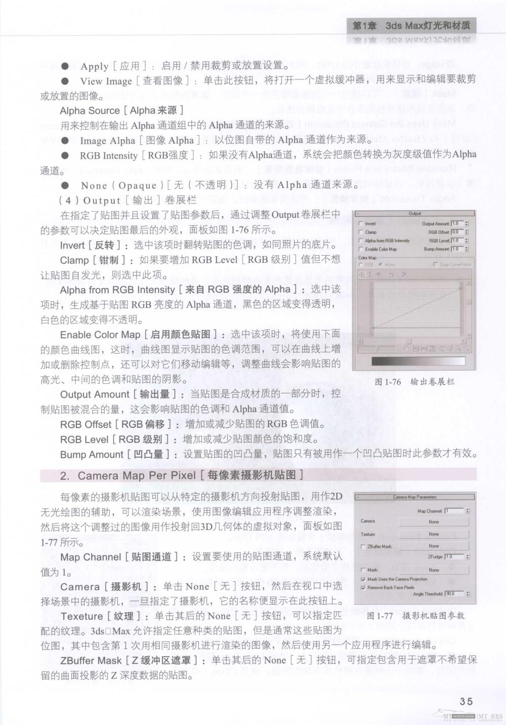 水晶石技法-3ds_Max&VRay室内空间表现_水晶石技法-3ds_Max&VRay室内空间表现_页面_041.jpg