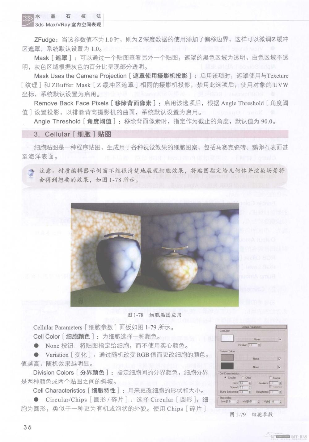 水晶石技法-3ds_Max&VRay室内空间表现_水晶石技法-3ds_Max&VRay室内空间表现_页面_042.jpg