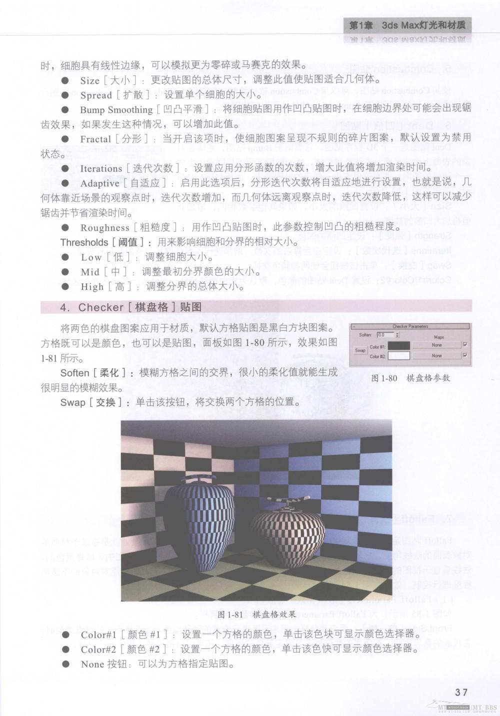 水晶石技法-3ds_Max&VRay室内空间表现_水晶石技法-3ds_Max&VRay室内空间表现_页面_043.jpg