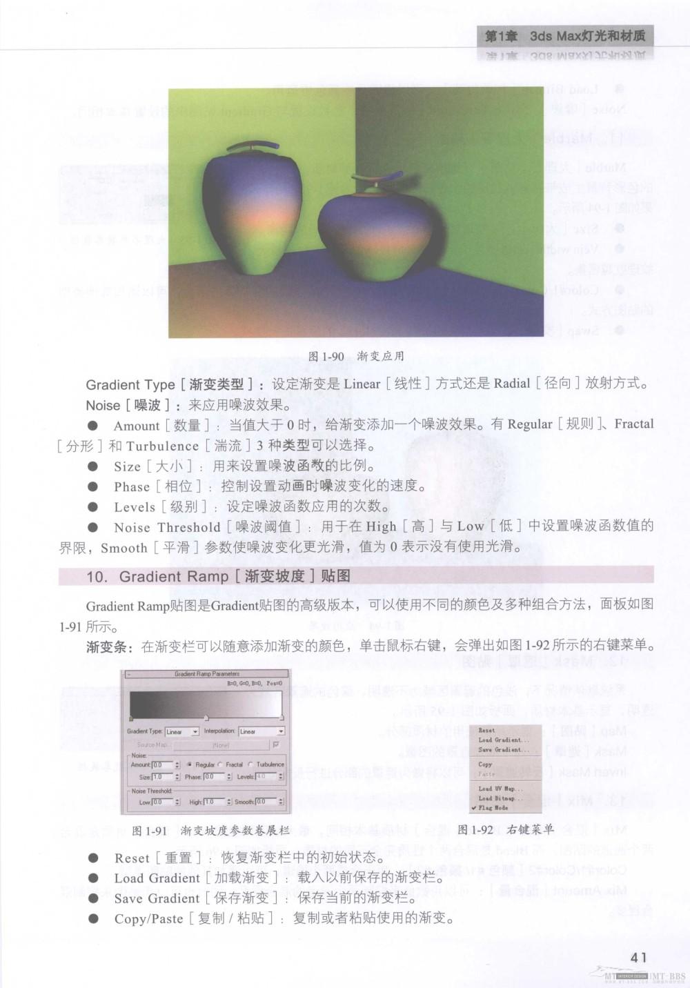 水晶石技法-3ds_Max&VRay室内空间表现_水晶石技法-3ds_Max&VRay室内空间表现_页面_047.jpg