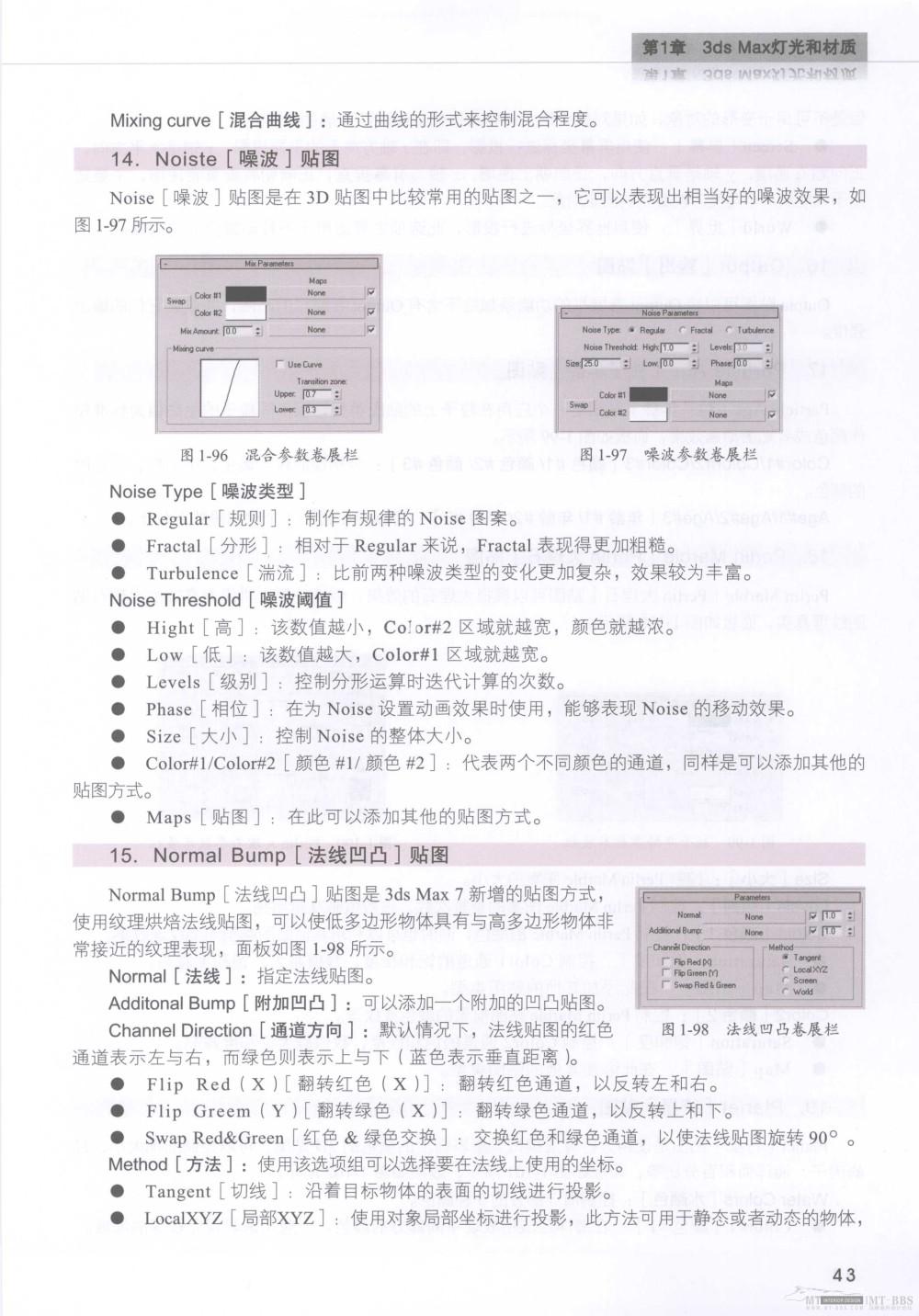 水晶石技法-3ds_Max&VRay室内空间表现_水晶石技法-3ds_Max&VRay室内空间表现_页面_049.jpg