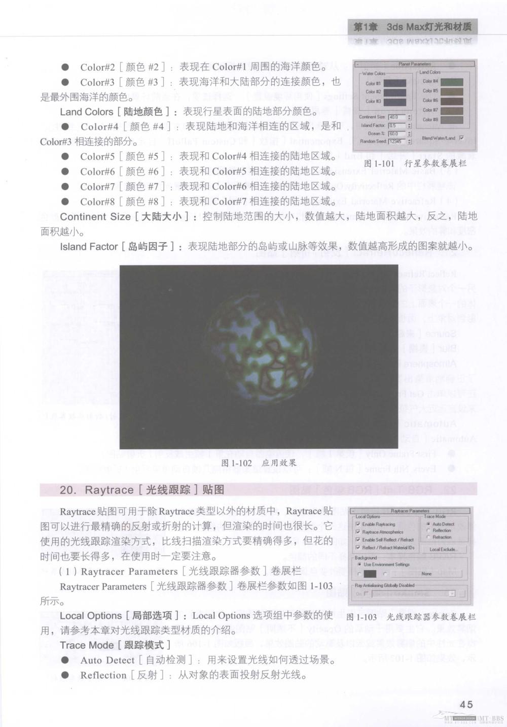 水晶石技法-3ds_Max&VRay室内空间表现_水晶石技法-3ds_Max&VRay室内空间表现_页面_051.jpg