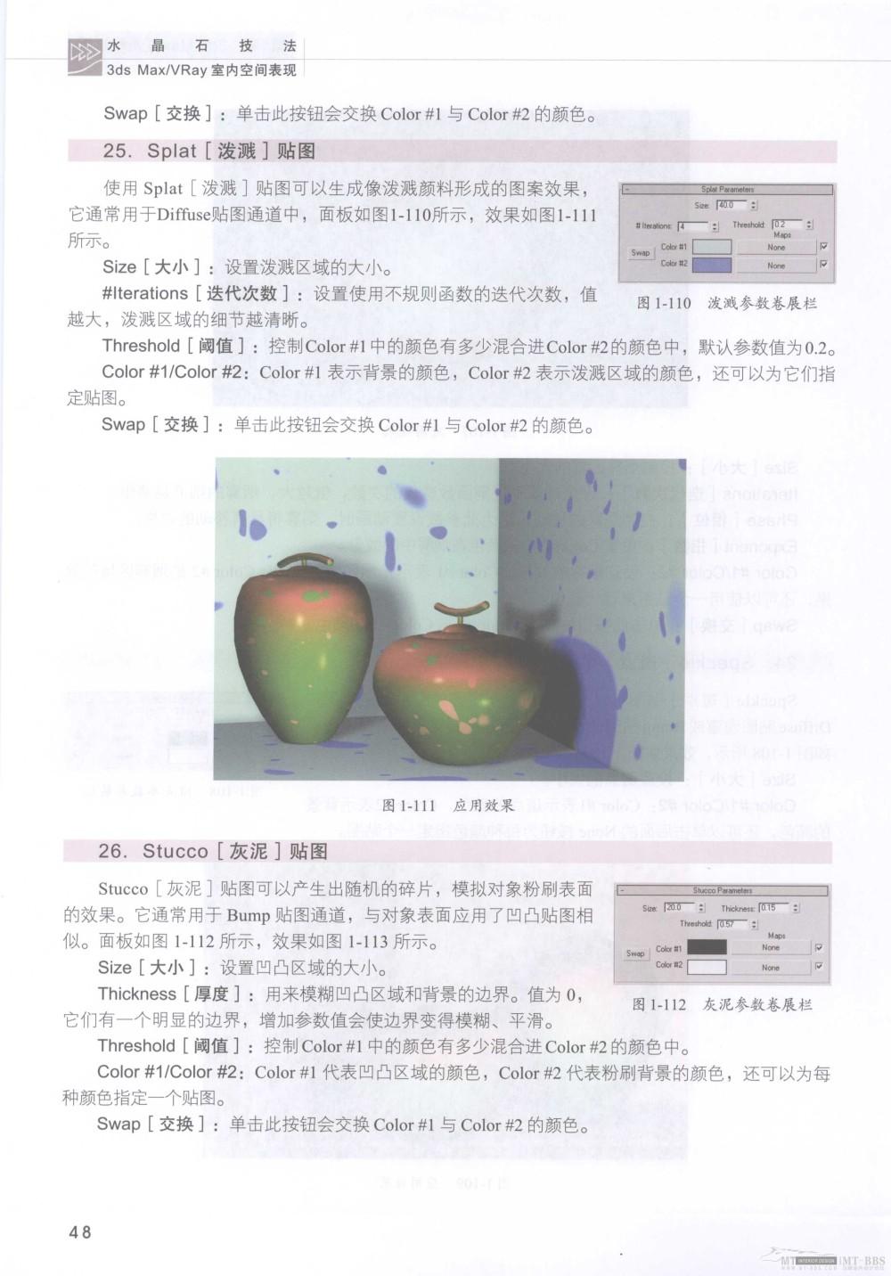 水晶石技法-3ds_Max&VRay室内空间表现_水晶石技法-3ds_Max&VRay室内空间表现_页面_054.jpg