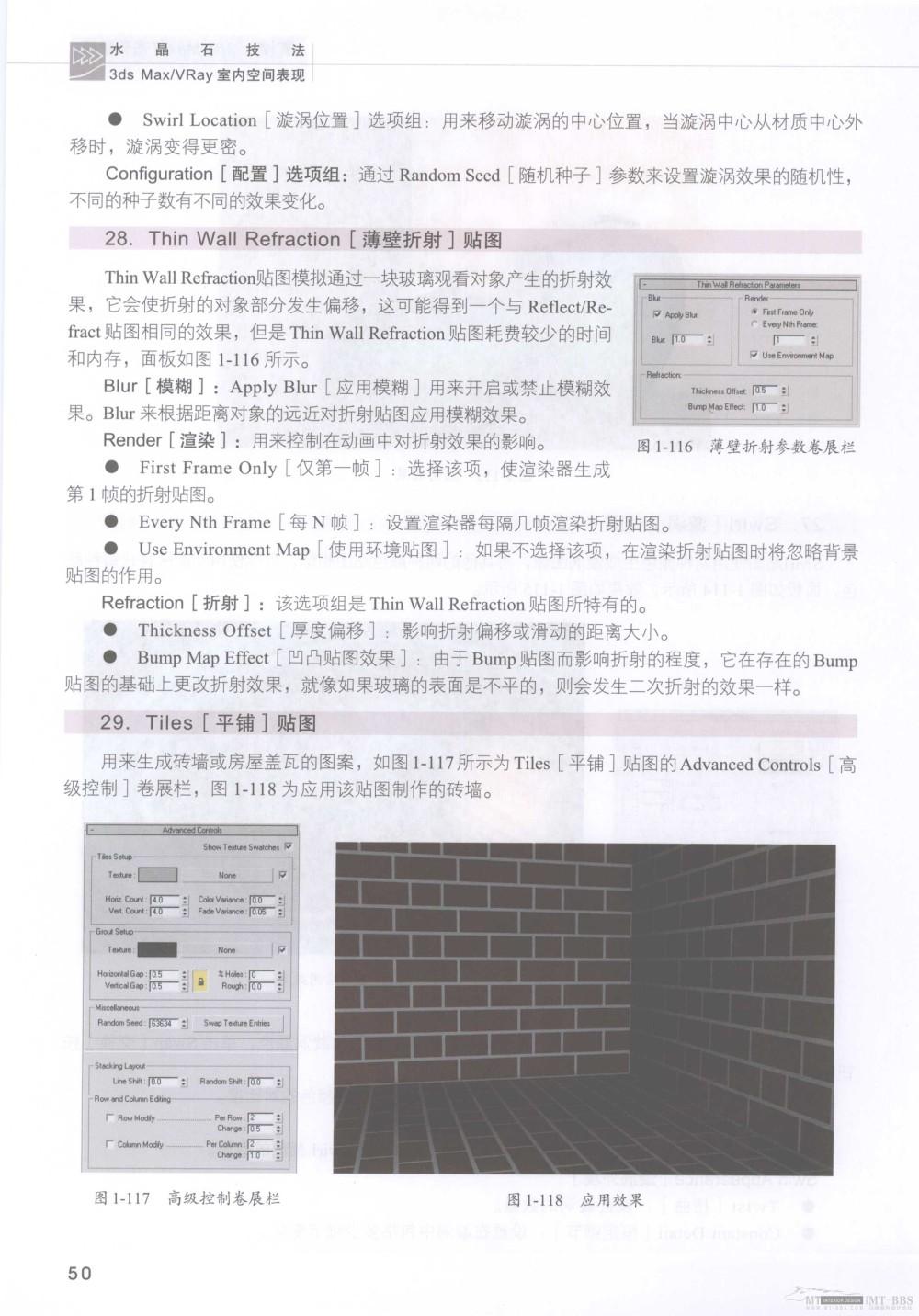 水晶石技法-3ds_Max&VRay室内空间表现_水晶石技法-3ds_Max&VRay室内空间表现_页面_056.jpg