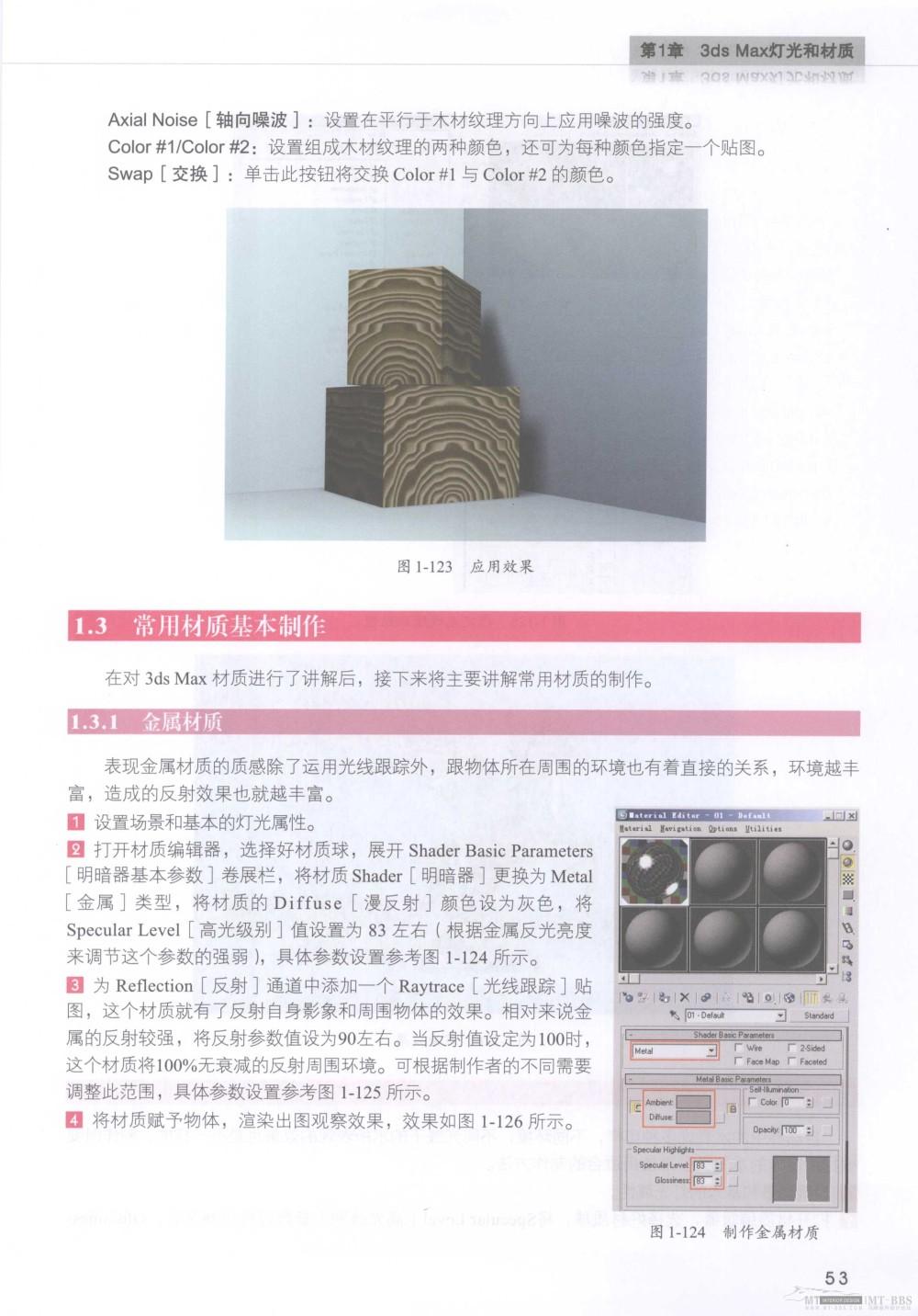 水晶石技法-3ds_Max&VRay室内空间表现_水晶石技法-3ds_Max&VRay室内空间表现_页面_059.jpg