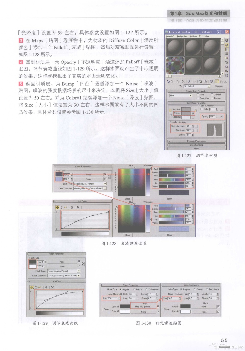 水晶石技法-3ds_Max&VRay室内空间表现_水晶石技法-3ds_Max&VRay室内空间表现_页面_061.jpg
