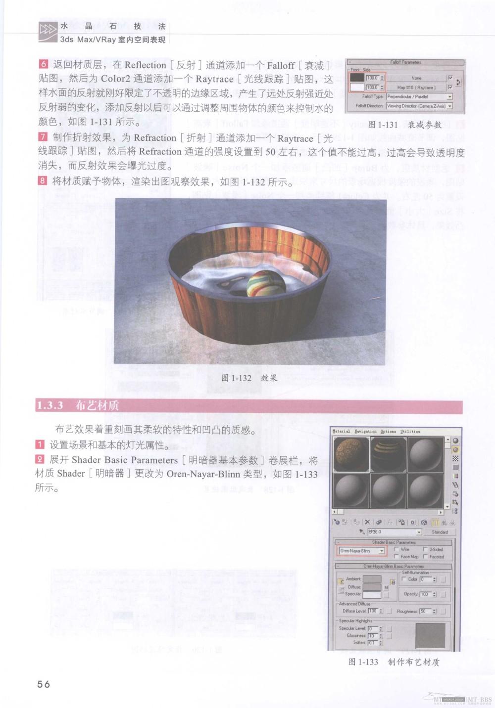 水晶石技法-3ds_Max&VRay室内空间表现_水晶石技法-3ds_Max&VRay室内空间表现_页面_062.jpg