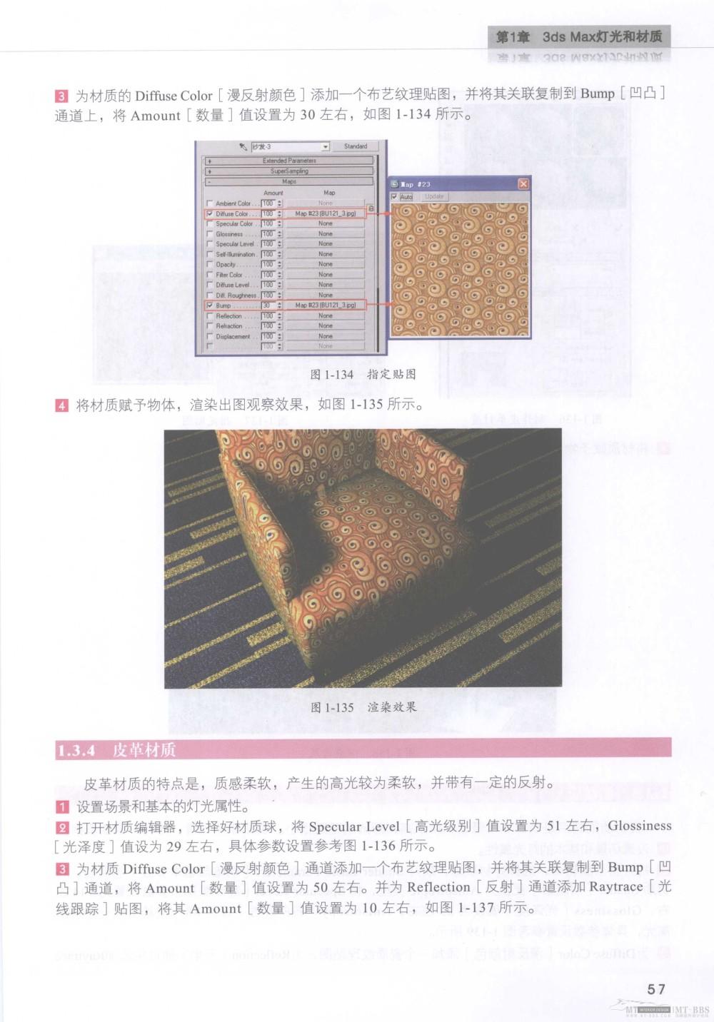 水晶石技法-3ds_Max&VRay室内空间表现_水晶石技法-3ds_Max&VRay室内空间表现_页面_063.jpg