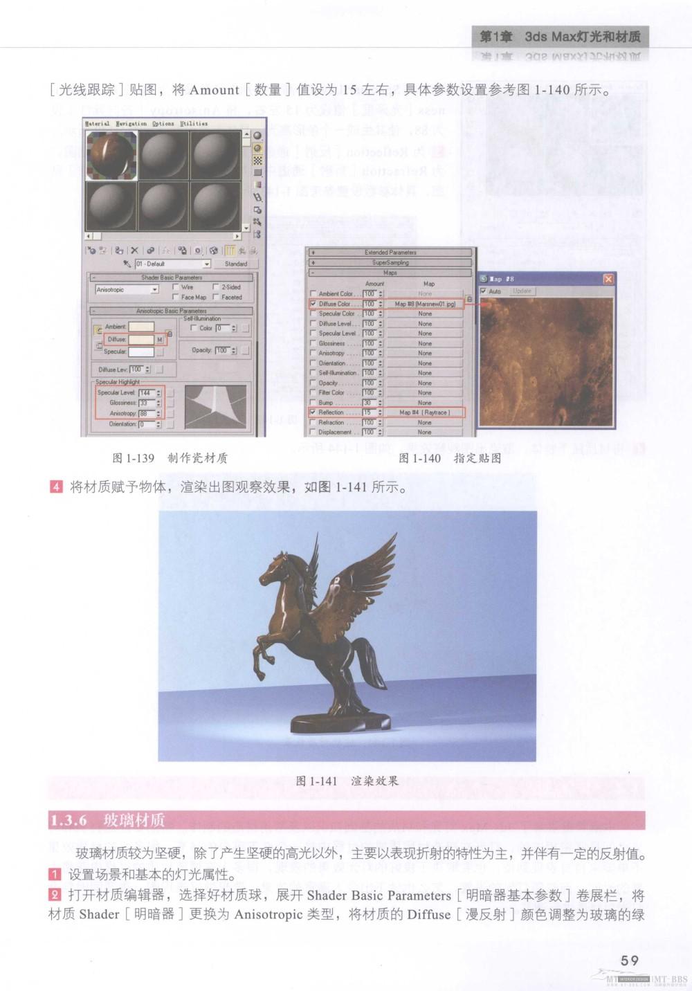 水晶石技法-3ds_Max&VRay室内空间表现_水晶石技法-3ds_Max&VRay室内空间表现_页面_065.jpg