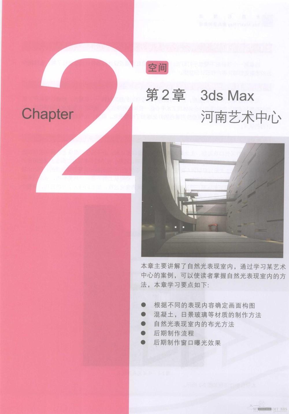 水晶石技法-3ds_Max&VRay室内空间表现_水晶石技法-3ds_Max&VRay室内空间表现_页面_067.jpg