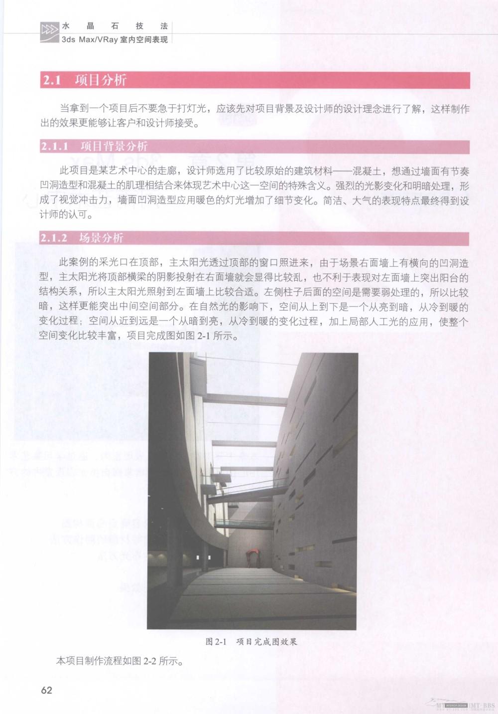 水晶石技法-3ds_Max&VRay室内空间表现_水晶石技法-3ds_Max&VRay室内空间表现_页面_068.jpg