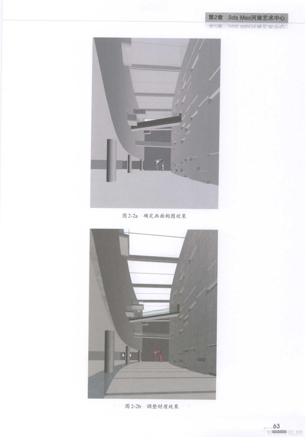 水晶石技法-3ds_Max&VRay室内空间表现_水晶石技法-3ds_Max&VRay室内空间表现_页面_069.jpg