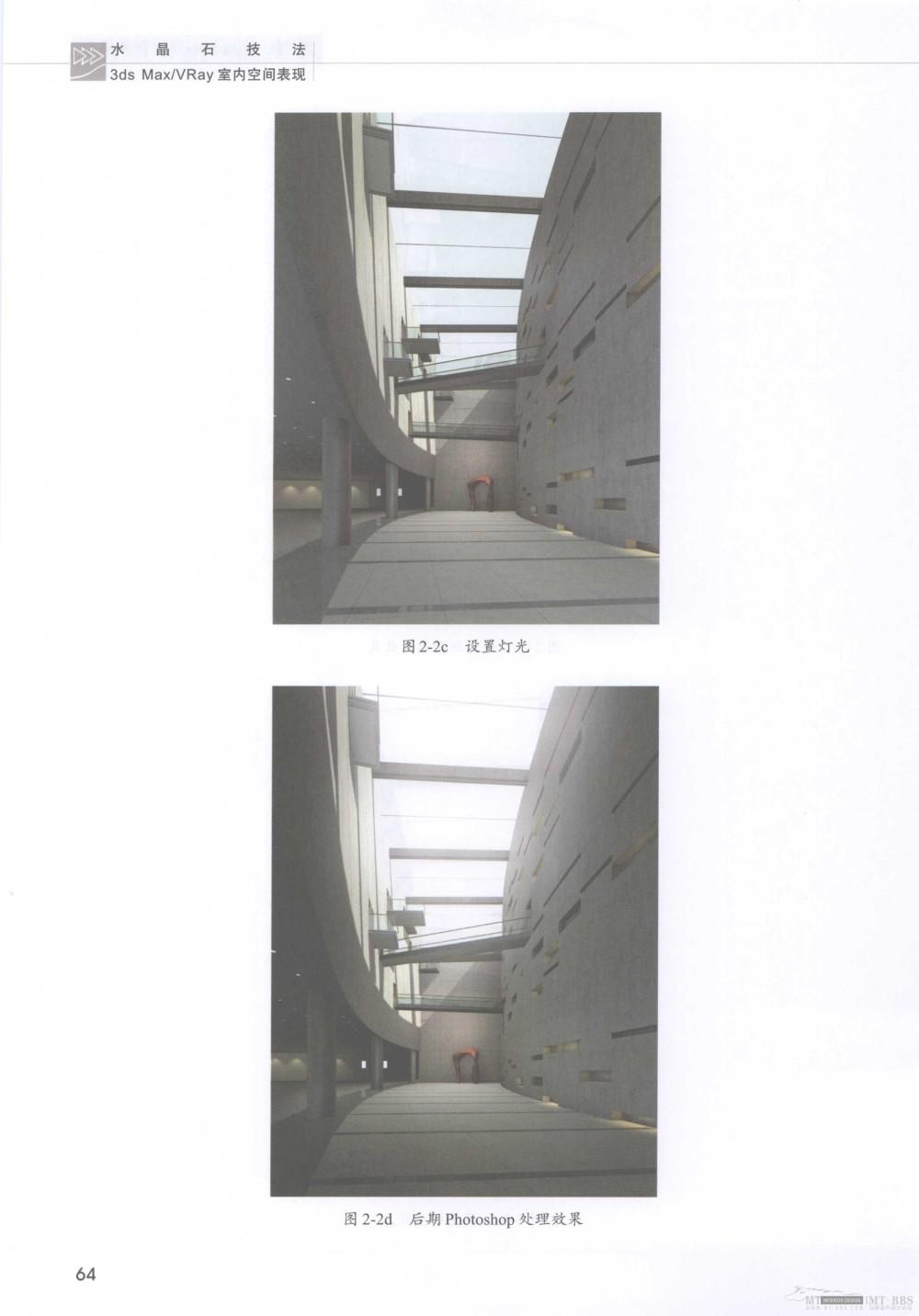 水晶石技法-3ds_Max&VRay室内空间表现_水晶石技法-3ds_Max&VRay室内空间表现_页面_070.jpg