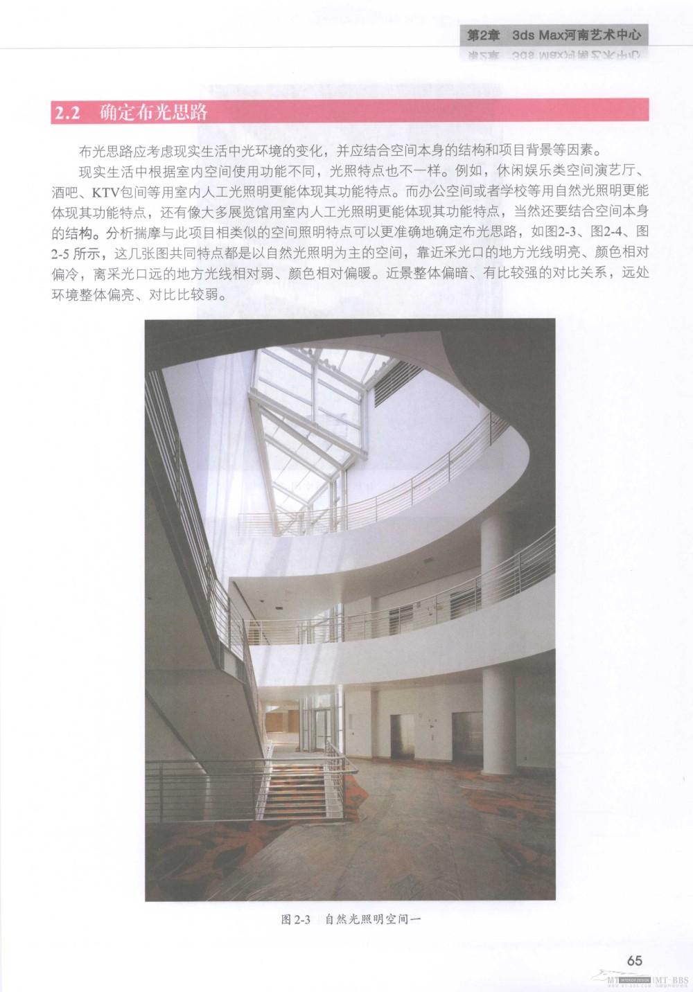 水晶石技法-3ds_Max&VRay室内空间表现_水晶石技法-3ds_Max&VRay室内空间表现_页面_071.jpg