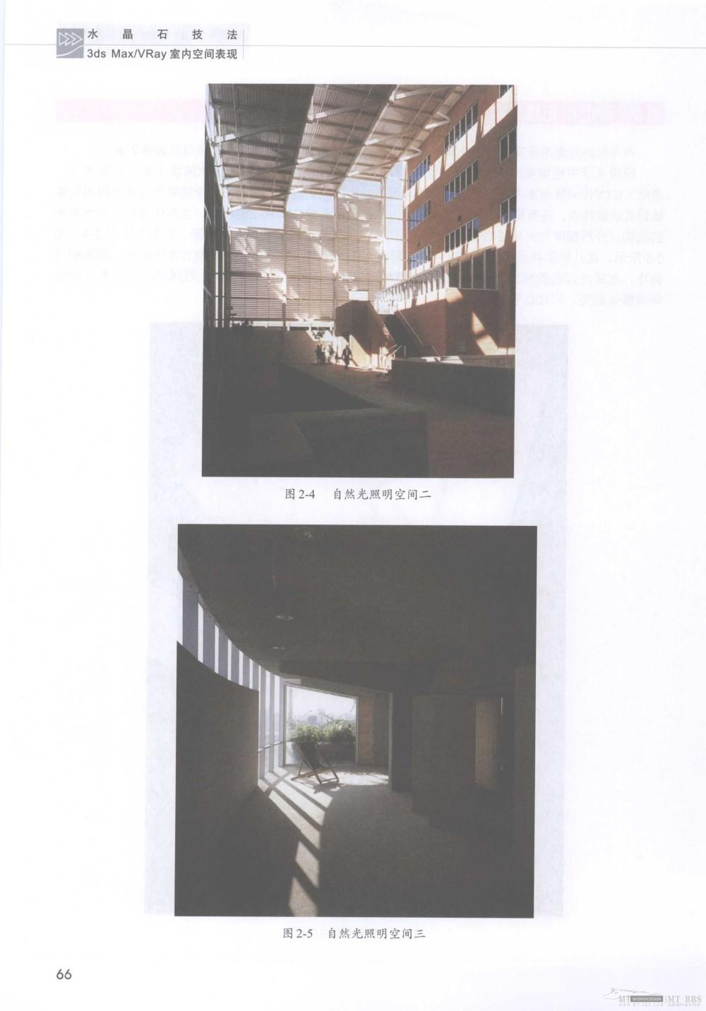 水晶石技法-3ds_Max&VRay室内空间表现_水晶石技法-3ds_Max&VRay室内空间表现_页面_072.jpg