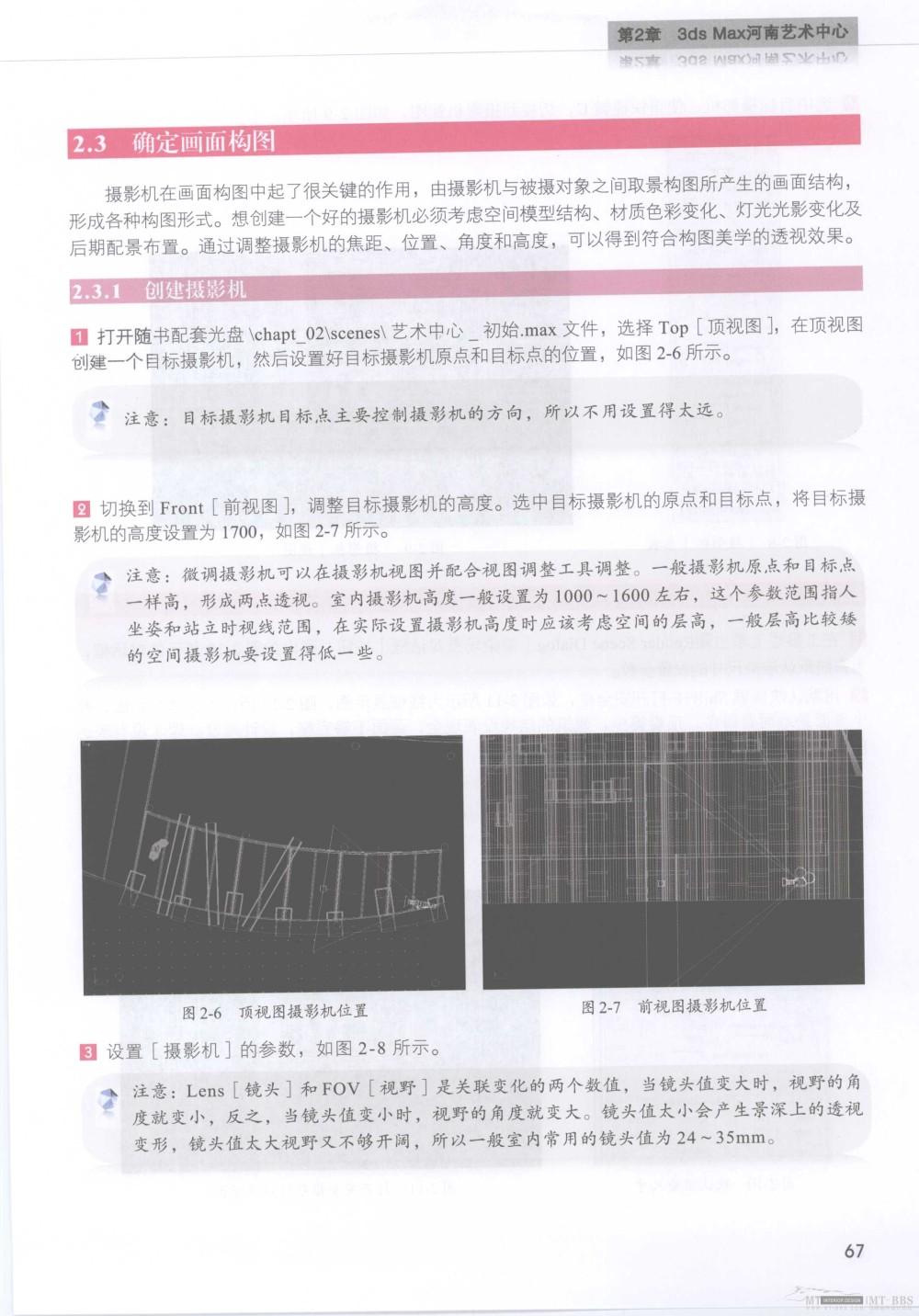 水晶石技法-3ds_Max&VRay室内空间表现_水晶石技法-3ds_Max&VRay室内空间表现_页面_073.jpg