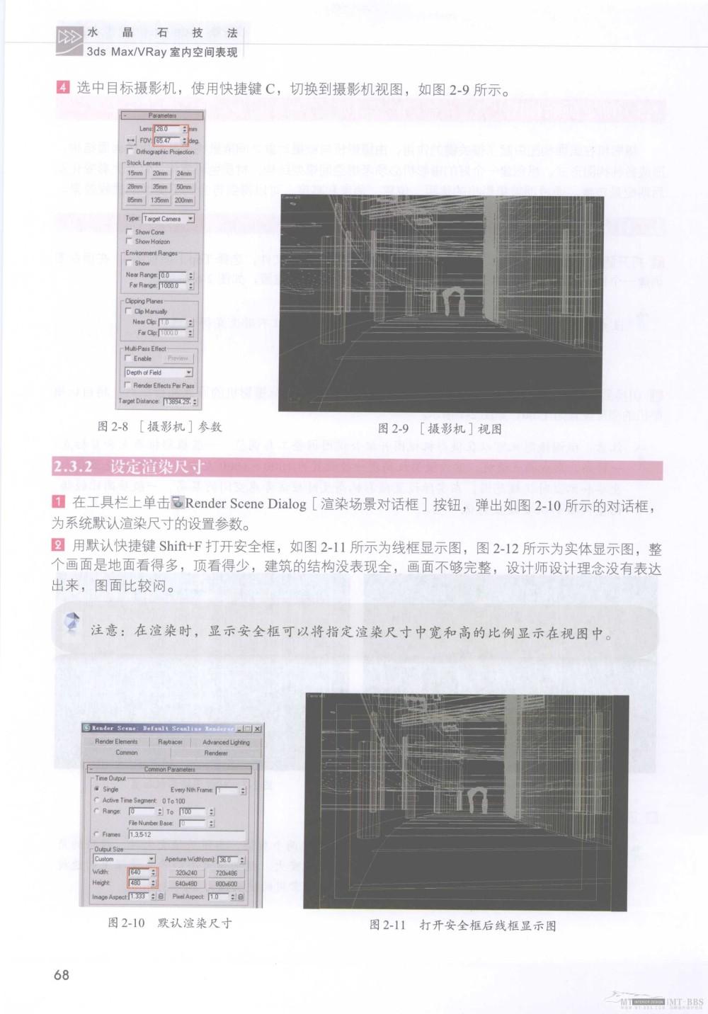 水晶石技法-3ds_Max&VRay室内空间表现_水晶石技法-3ds_Max&VRay室内空间表现_页面_074.jpg