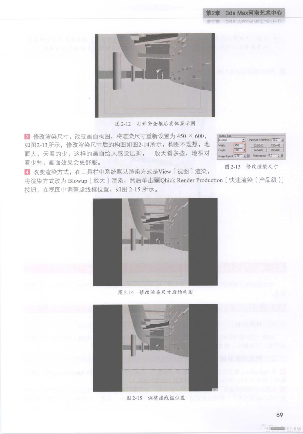 水晶石技法-3ds_Max&VRay室内空间表现_水晶石技法-3ds_Max&VRay室内空间表现_页面_075.jpg