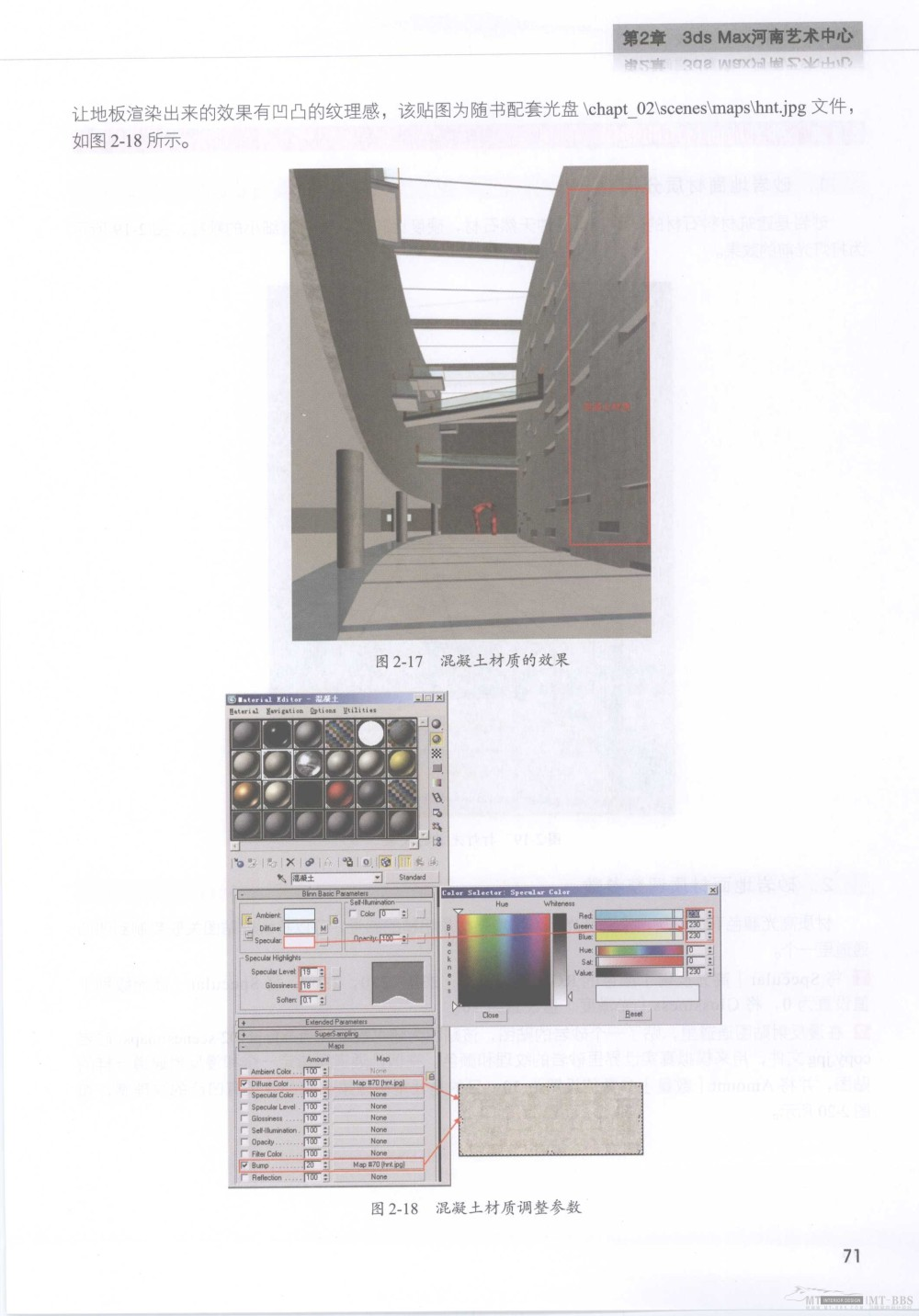 水晶石技法-3ds_Max&VRay室内空间表现_水晶石技法-3ds_Max&VRay室内空间表现_页面_077.jpg