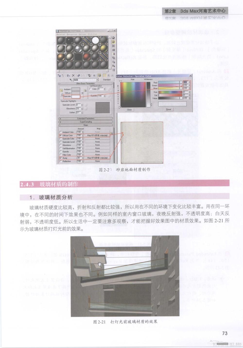 水晶石技法-3ds_Max&VRay室内空间表现_水晶石技法-3ds_Max&VRay室内空间表现_页面_079.jpg