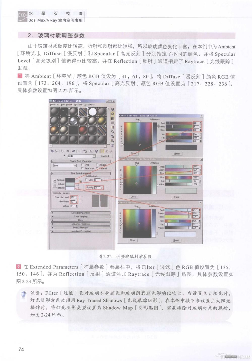 水晶石技法-3ds_Max&VRay室内空间表现_水晶石技法-3ds_Max&VRay室内空间表现_页面_080.jpg