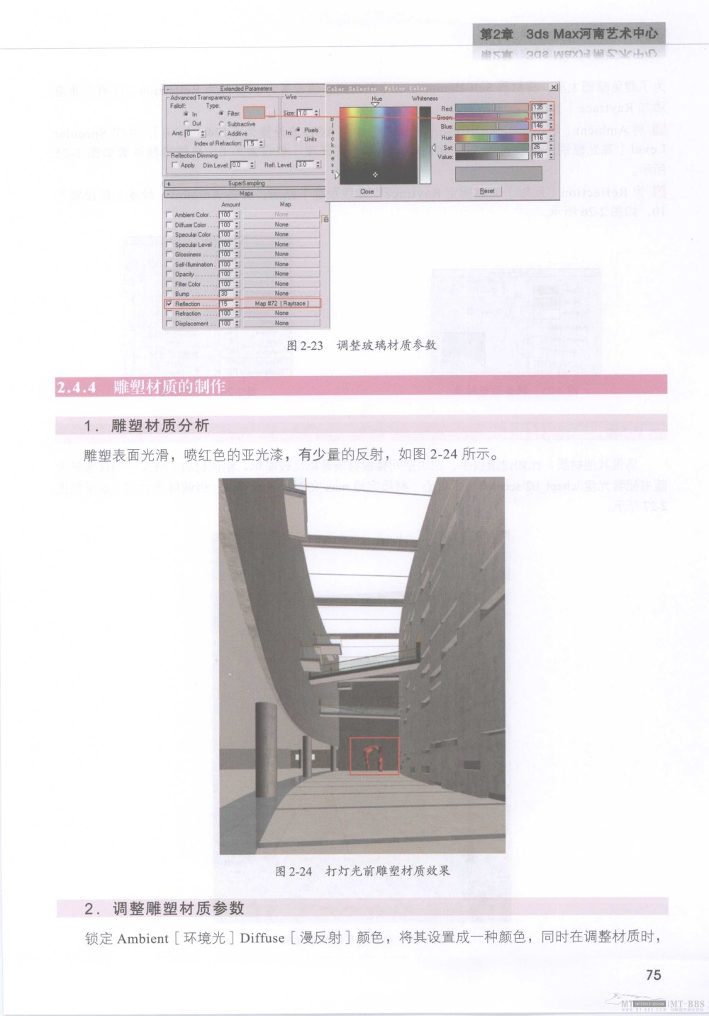 水晶石技法-3ds_Max&VRay室内空间表现_水晶石技法-3ds_Max&VRay室内空间表现_页面_081.jpg