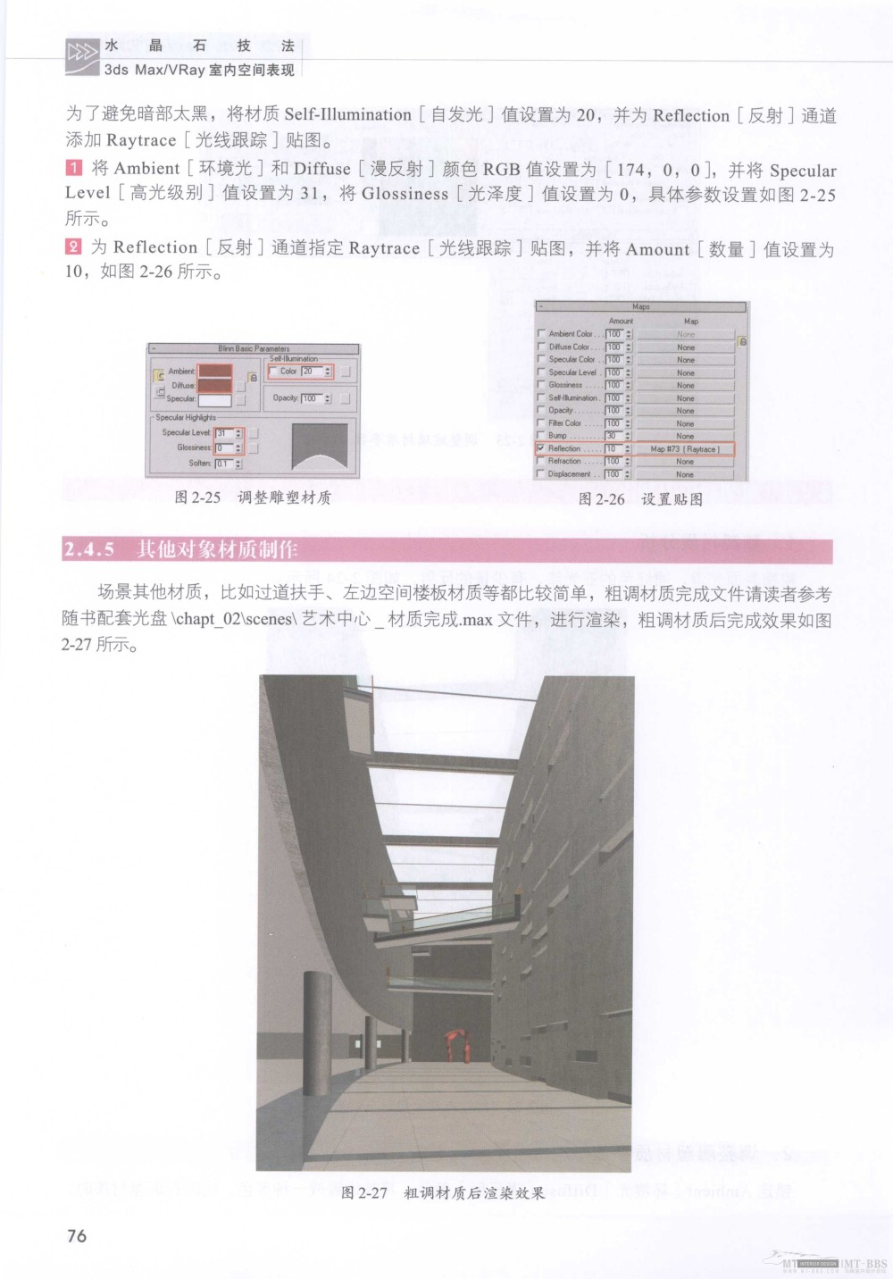水晶石技法-3ds_Max&VRay室内空间表现_水晶石技法-3ds_Max&VRay室内空间表现_页面_082.jpg