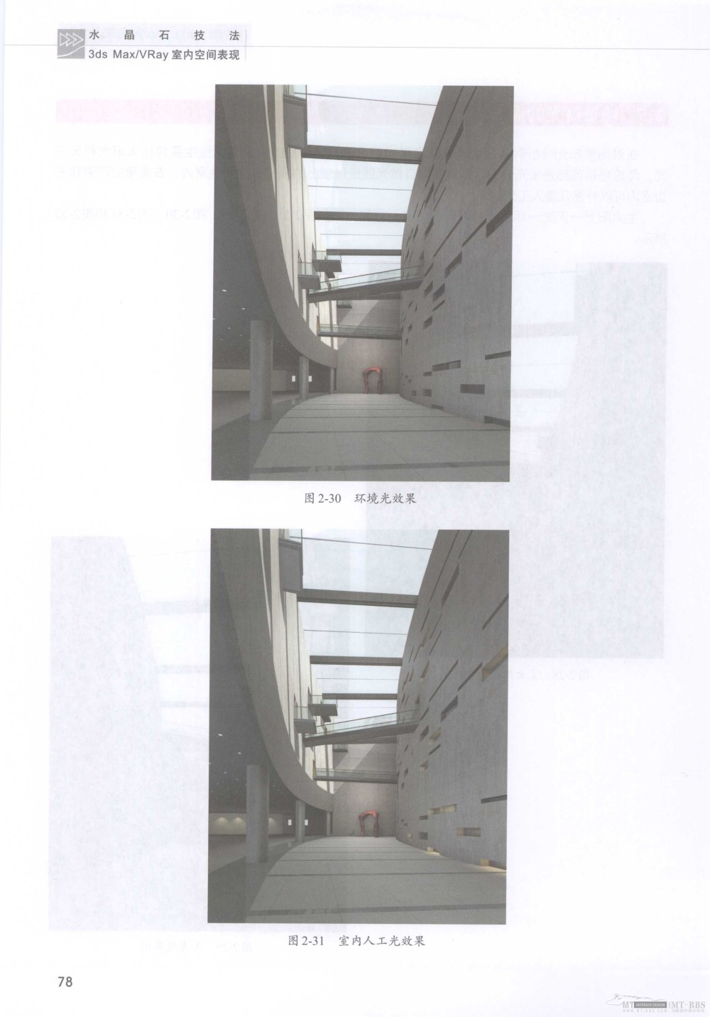 水晶石技法-3ds_Max&VRay室内空间表现_水晶石技法-3ds_Max&VRay室内空间表现_页面_084.jpg