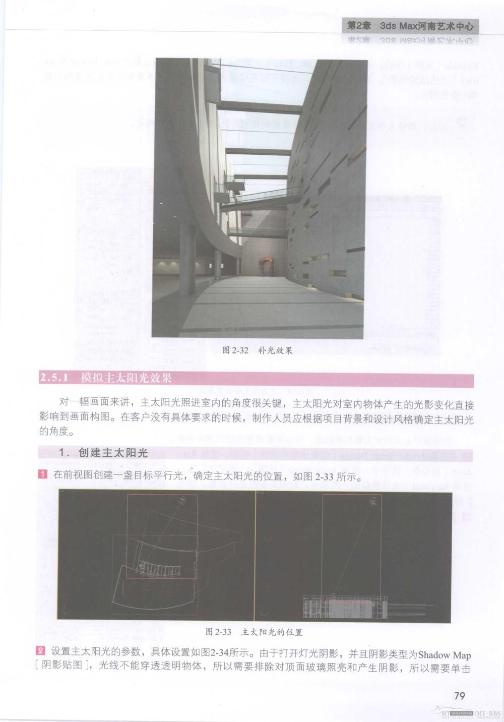 水晶石技法-3ds_Max&VRay室内空间表现_水晶石技法-3ds_Max&VRay室内空间表现_页面_085.jpg