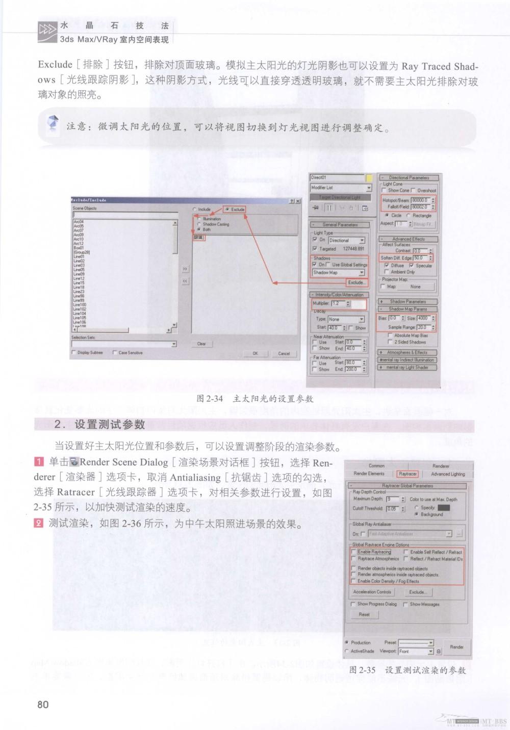 水晶石技法-3ds_Max&VRay室内空间表现_水晶石技法-3ds_Max&VRay室内空间表现_页面_086.jpg