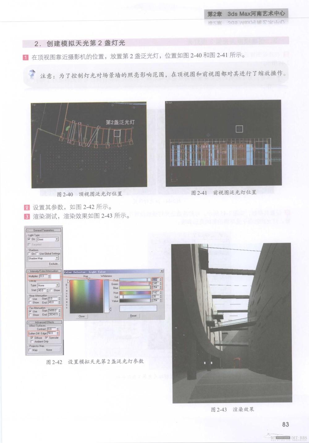 水晶石技法-3ds_Max&VRay室内空间表现_水晶石技法-3ds_Max&VRay室内空间表现_页面_089.jpg