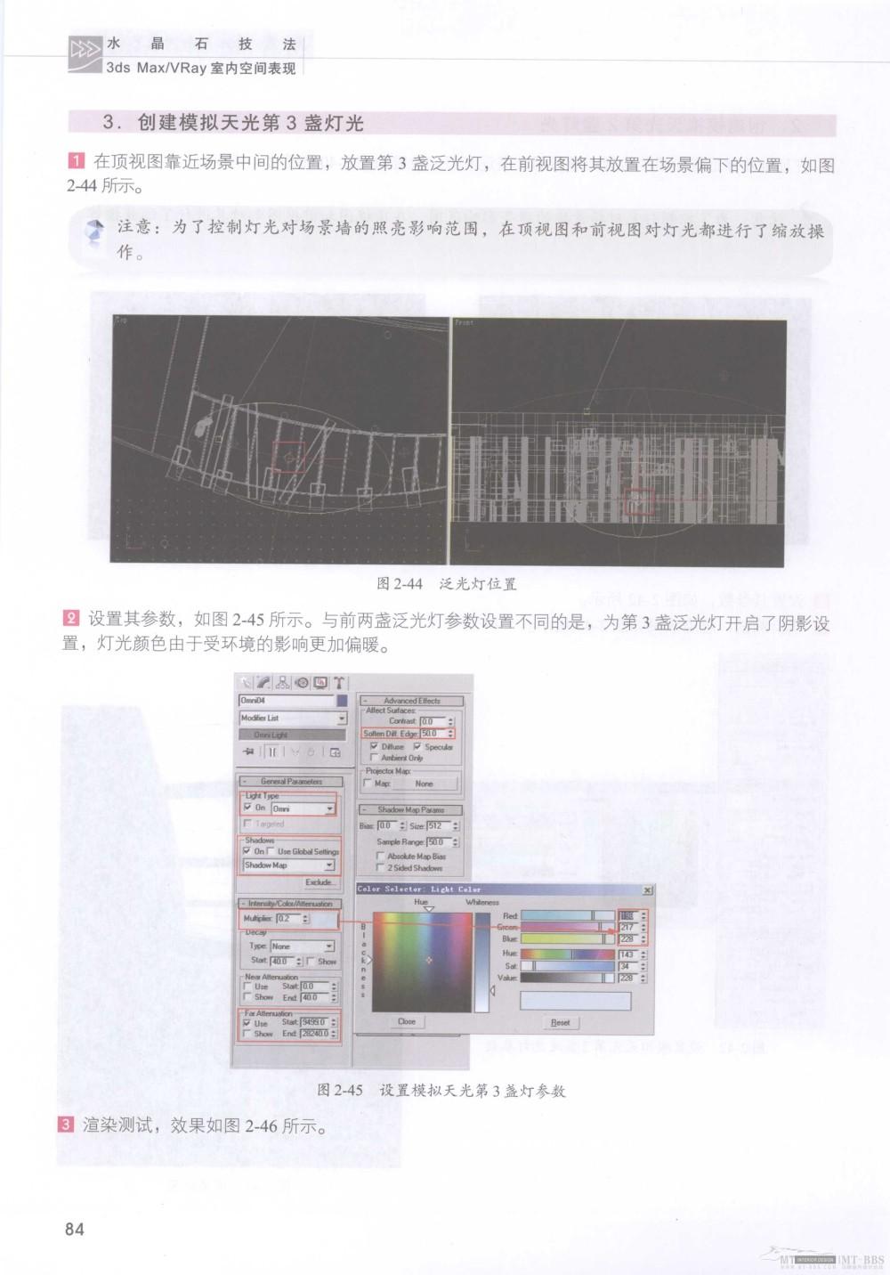 水晶石技法-3ds_Max&VRay室内空间表现_水晶石技法-3ds_Max&VRay室内空间表现_页面_090.jpg