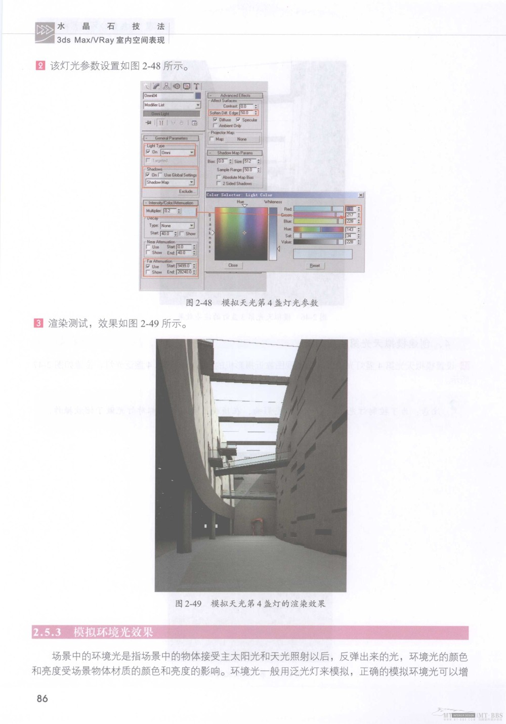 水晶石技法-3ds_Max&VRay室内空间表现_水晶石技法-3ds_Max&VRay室内空间表现_页面_092.jpg
