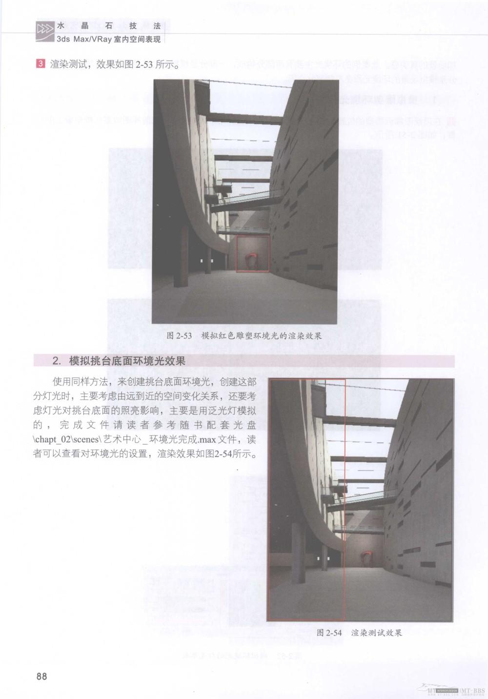 水晶石技法-3ds_Max&VRay室内空间表现_水晶石技法-3ds_Max&VRay室内空间表现_页面_094.jpg