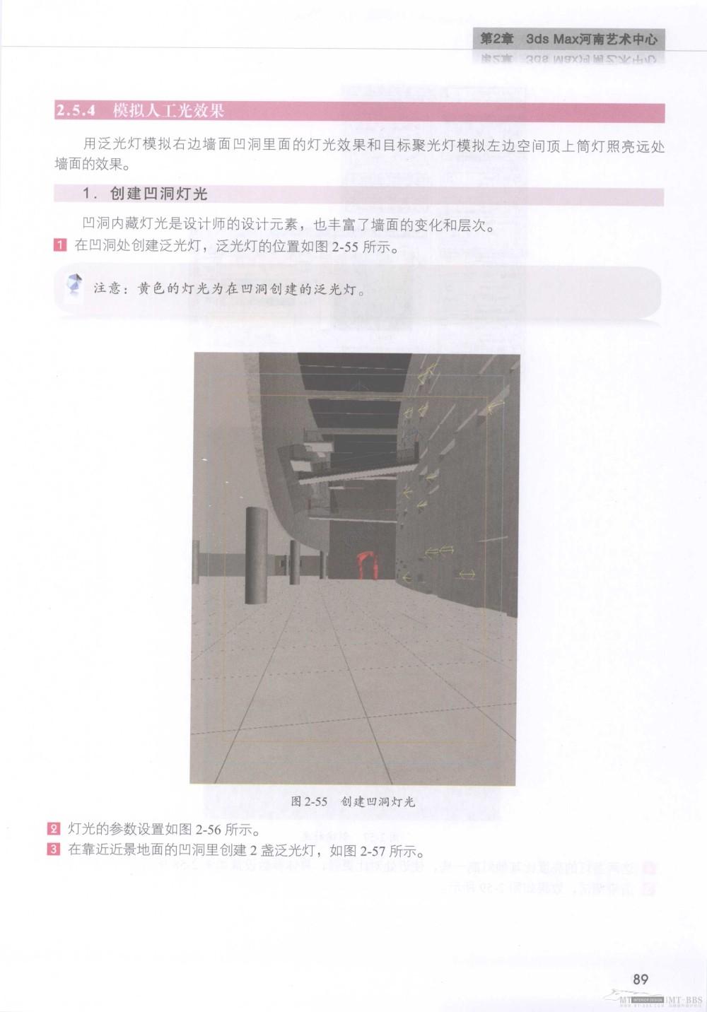 水晶石技法-3ds_Max&VRay室内空间表现_水晶石技法-3ds_Max&VRay室内空间表现_页面_095.jpg