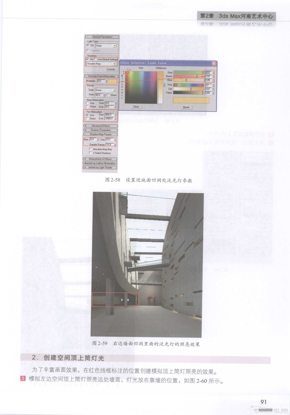 水晶石技法-3ds_Max&VRay室内空间表现_水晶石技法-3ds_Max&VRay室内空间表现_页面_097.jpg