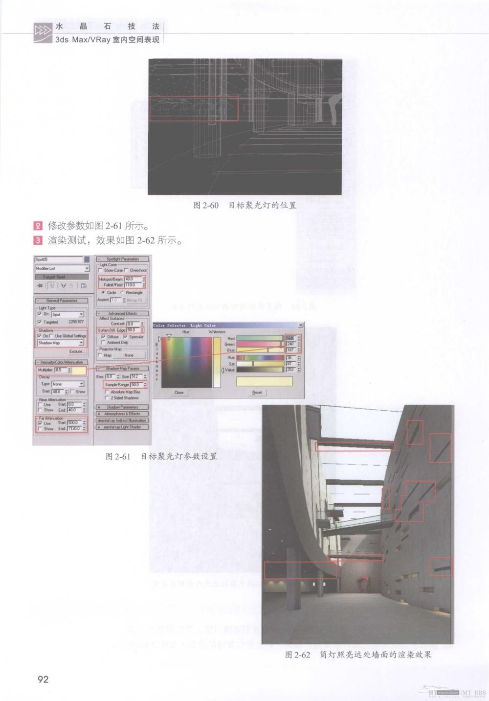 水晶石技法-3ds_Max&VRay室内空间表现_水晶石技法-3ds_Max&VRay室内空间表现_页面_098.jpg